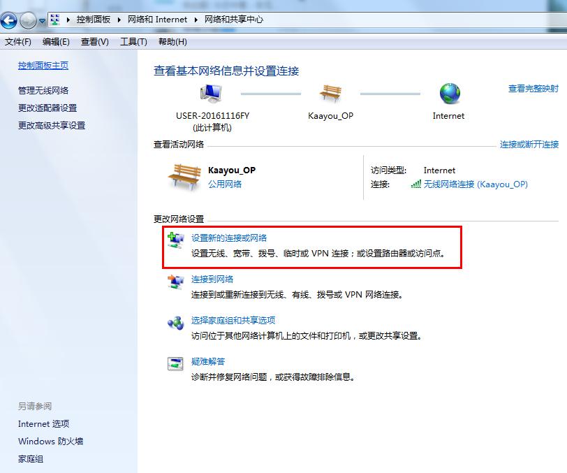 Windows7系统设置连接VPN步骤插图(2)
