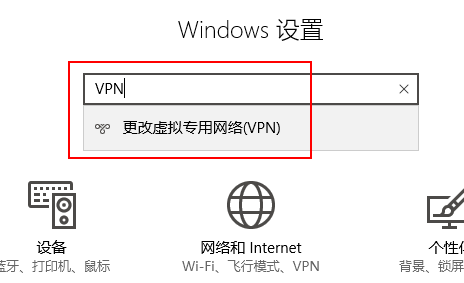 Windows8/8.1/10系统设置连接VPN步骤插图