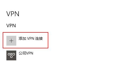 Windows8/8.1/10系统设置连接VPN步骤插图(1)