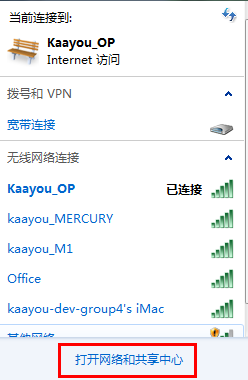 Windows7系统设置连接VPN步骤插图(1)