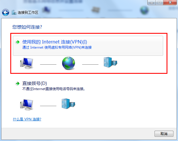 Windows7系统设置连接VPN步骤插图(4)