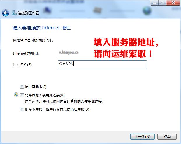 Windows7系统设置连接VPN步骤插图(5)