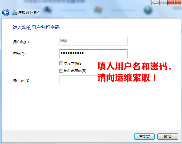 Windows7系统设置连接VPN步骤插图(6)