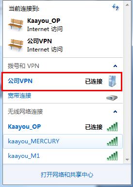 Windows7系统设置连接VPN步骤插图(9)