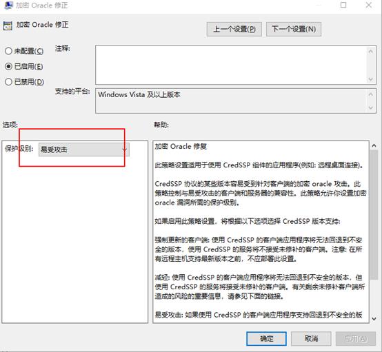 Win10远程连接报错:这可能是由于CredSSP加密Oracle修正插图(1)