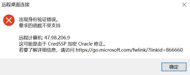 Win10远程连接报错:这可能是由于CredSSP加密Oracle修正插图