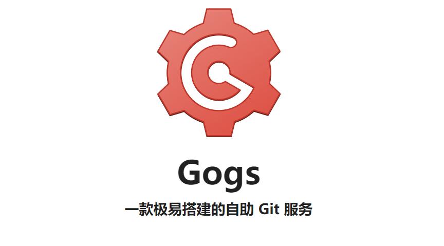 Gogs安装手册插图