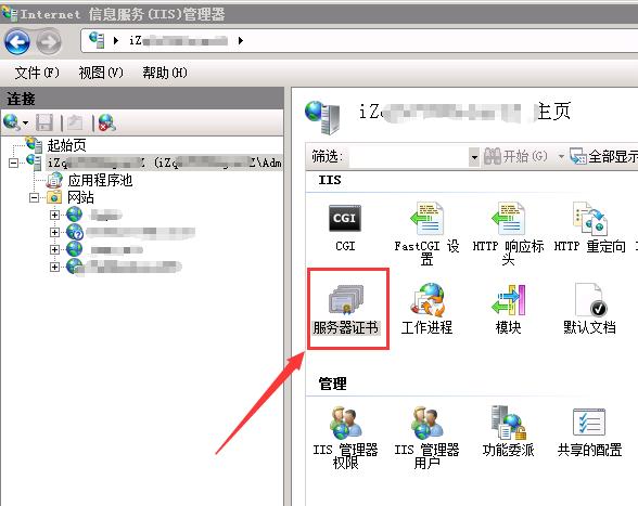 IIS6.1更换SSL证书插图